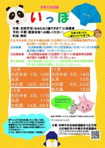 いっぽ@大庄中央福祉会館 @ 大庄中央福祉会館 | 尼崎市 | 兵庫県 | 日本